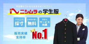 学生服ならニシムラにお任せください